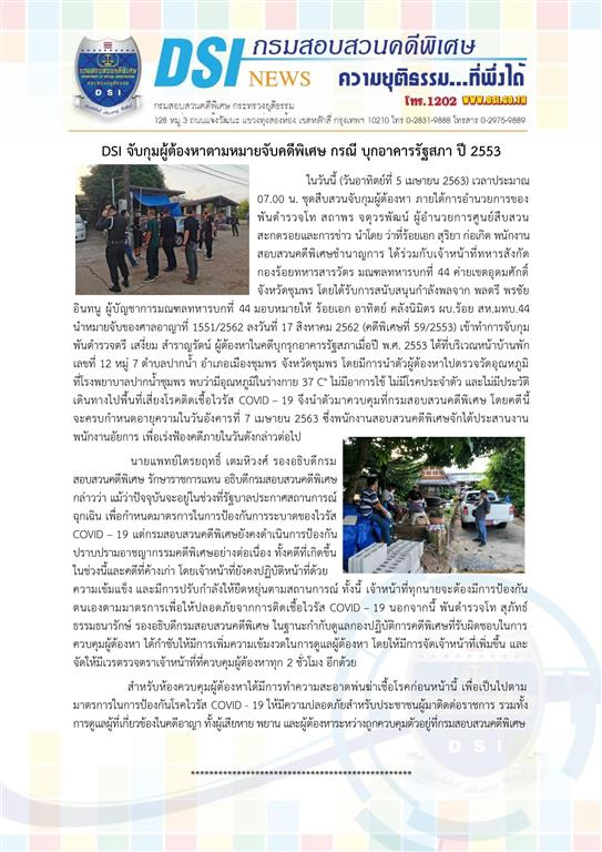 DSI จับกุมผู้ต้องหาตามหมายจับคดีพิเศษ กรณี บุกอาคารรัฐสภา ปี 2553