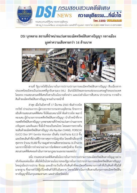 DSI บุกทลาย สถานที่จำหน่ายแว่นตาละเมิดทรัพย์สินทางปัญญา กลางเมือง มูลค่าความเสียหายกว่า 16 ล้านบาท