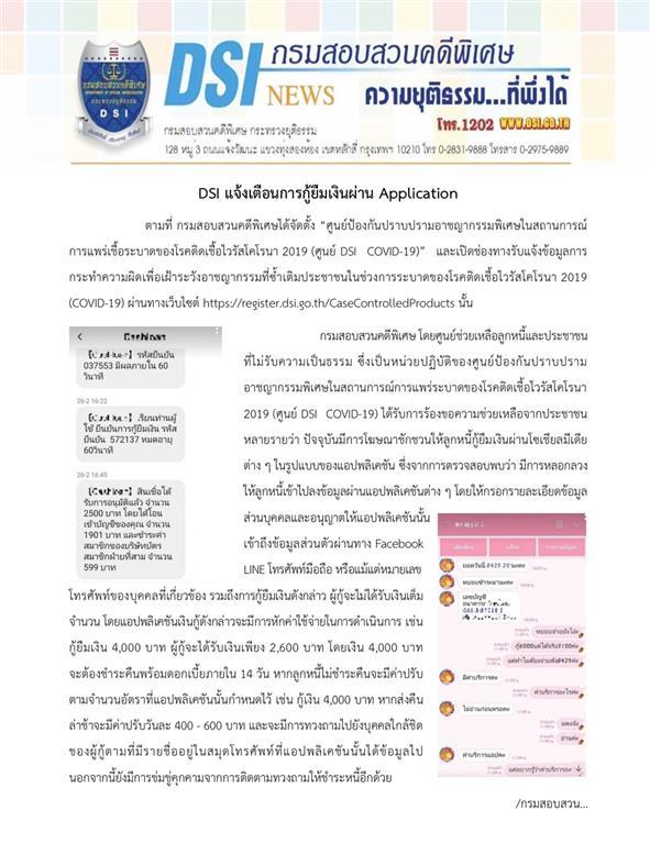 DSI แจ้งเตือนการกู้ยืมเงินผ่าน Application