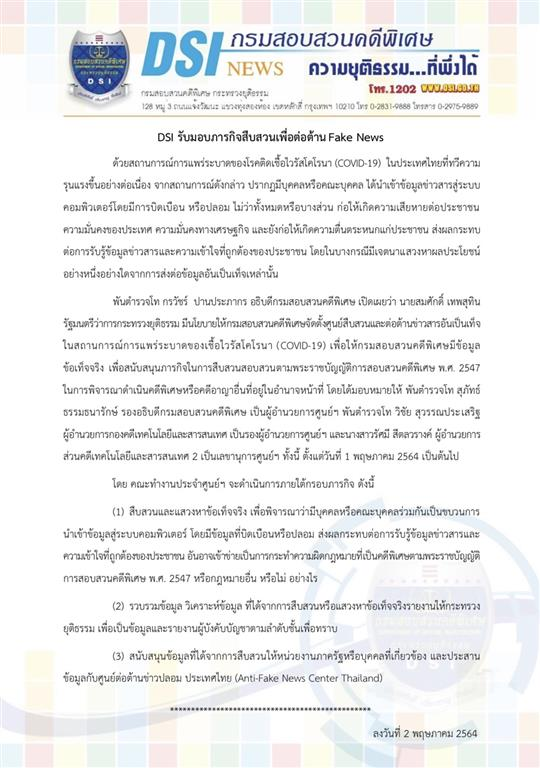DSI รับมอบภารกิจสืบสวนเพื่อต่อต้าน Fake News