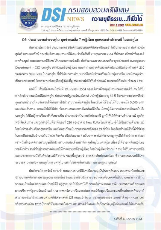 DSI ประสานงานตำรวจดูไบ บุกช่วยเหลือ 7 หญิงไทย ถูกหลอกค้าประเวณี ในนครดูไบ