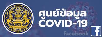 faceebook ศูนย์ข้อมูล COVID-19