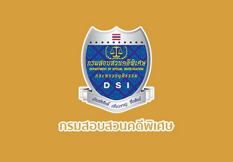 DSI received a complaint from victims lured to buy low price gold