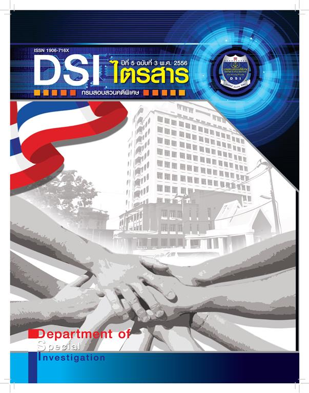 วารสารดีเอสไอไตรสาร ฉบับที่ 4 พ.ศ.2556