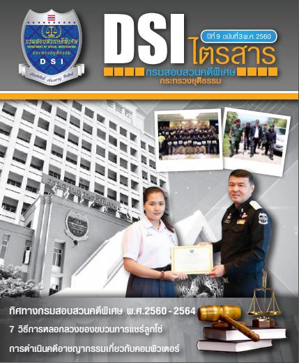 DSI ไตรสาร ทิศทางกรมสอบสวนคดีพิเศษ 2560 - 2564