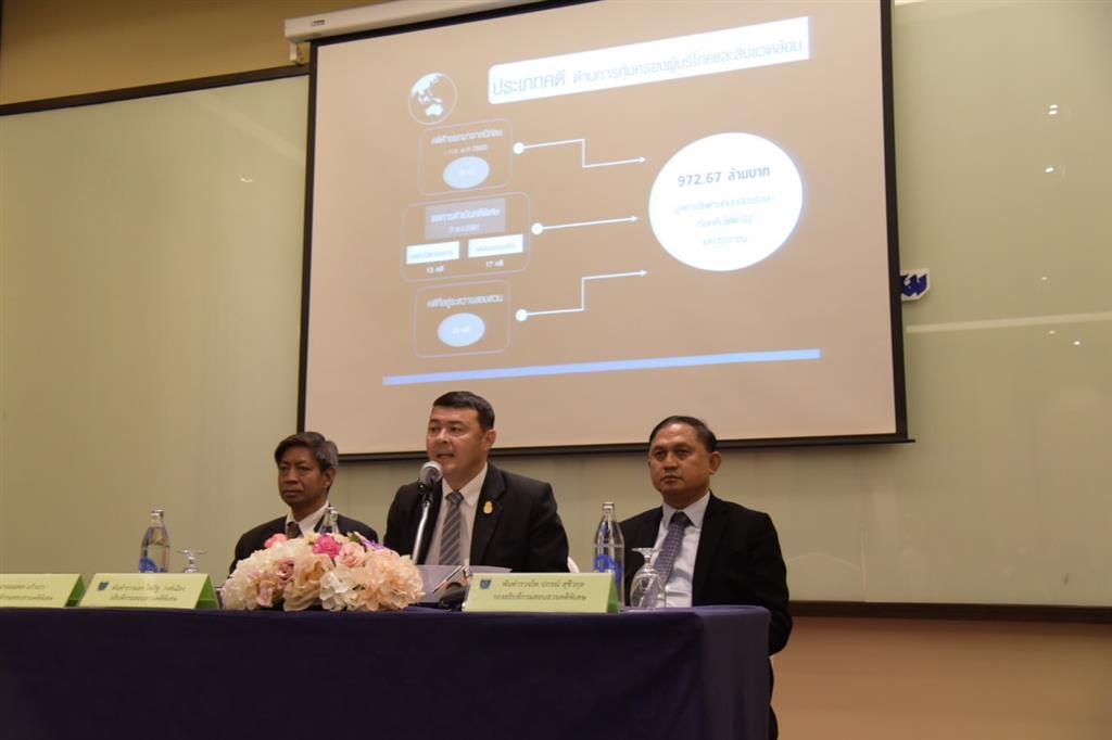 DSI แถลงผลงานประจำปี พร้อมมอบนโยบายและกำหนดทิศทางการดำเนินงานการสืบสวนสอบสวนคดีพิเศษ ภายใต้การปฏิรูปประเทศ