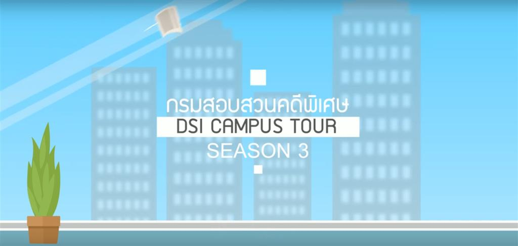 DSI Campus Tour 3 #motion #prdsi