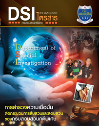วารสารดีเอสไอไตรสาร ปีที่6  ฉบับที่ 2 พ.ศ.2557