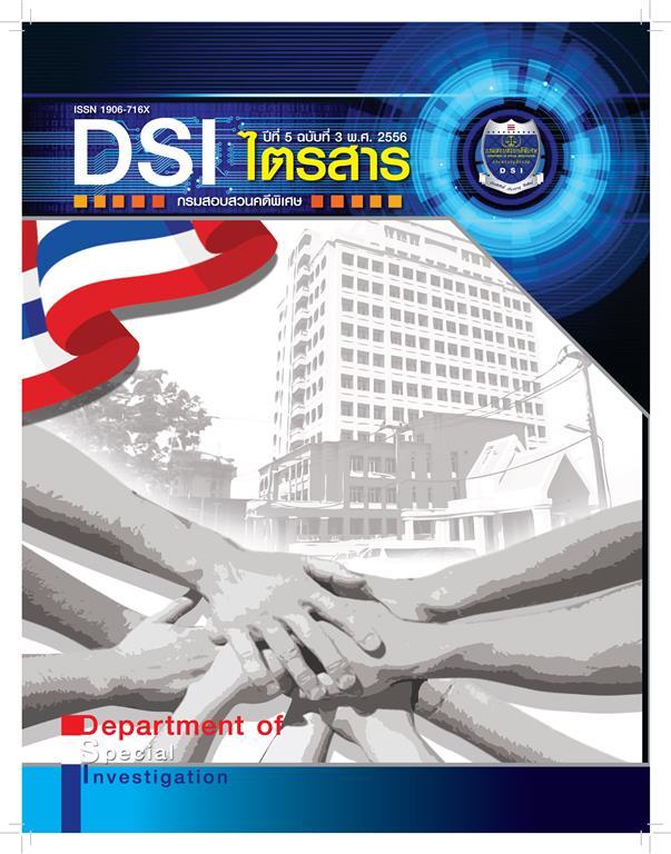 หน้าปกวารสารดีเอสไอไตรสาร ฉบับที่ 3 พ.ศ.2556
