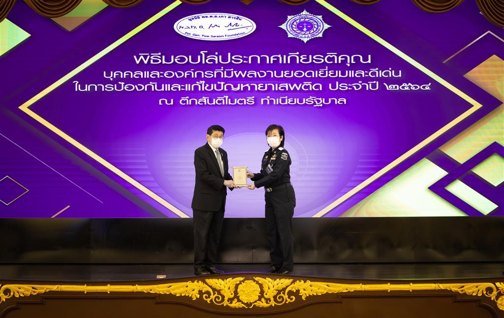ข้าราชการ DSI  รับโล่เกียรติคุณ บุคคลและองค์กรที่มีผลงานยอดเยี่ยมและดีเด่น