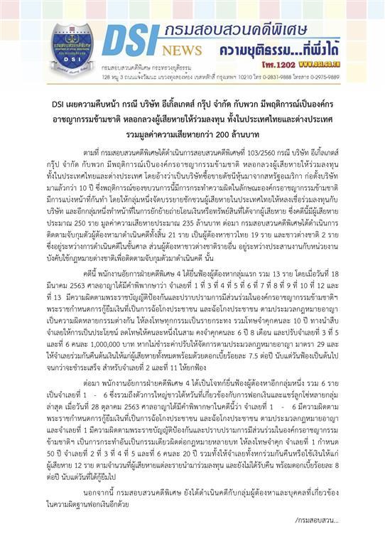 DSI เผยความคืบหน้า กรณี บริษัท อีเกิ้ลเกตส์ กรุ๊ป จำกัด กับพวก มีพฤติการณ์เป็นองค์กรอาชญากรรมข้ามชาติ หลอกลวงผู้เสียหายให้ร่วมลงทุน ทั้งในประเทศไทยและต่างประเทศ  รวมมูลค่าความเสียหายกว่า 200 ล้านบาท