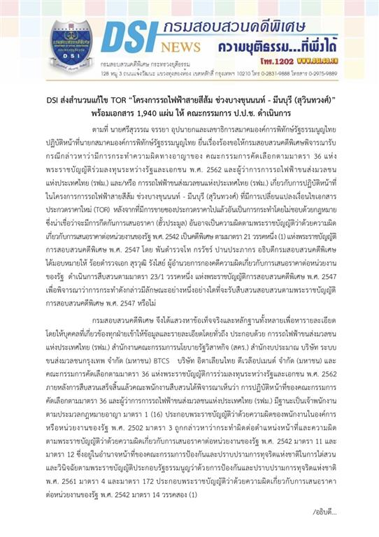 """DSI submitted its inquiry file of the case of revision of TOR for """"The Mass Rapid Transit Orange Line Project: Bang Khun Non – Min Buri Phase (Suwinthawong)"""" with 1,940 sheets of documents to the National Anti-Corruption Commission"""