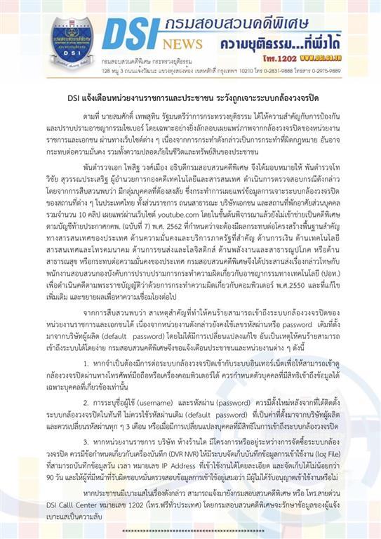 DSI แจ้งเตือนหน่วยงานราชการและประชาชน ระวังถูกเจาะระบบกล้องวงจรปิด