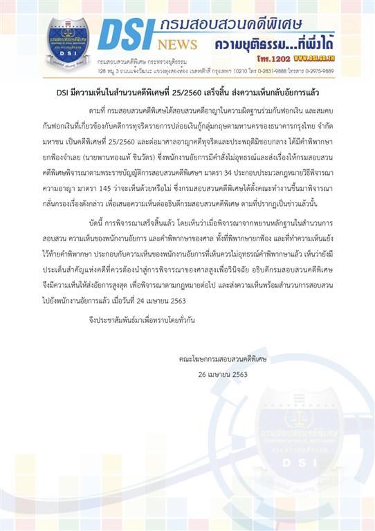 DSI มีความเห็นในสำนวนคดีพิเศษที่ 25/2560 เสร็จสิ้น ส่งความเห็นกลับอัยการแล้ว