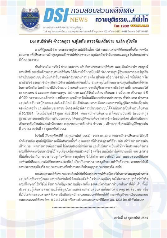 DSI สนธิกำลัง ตำรวจภูธร จ.สุโขทัย ตรวจค้นเครือข่าย ช.เล็ก สุโขทัย