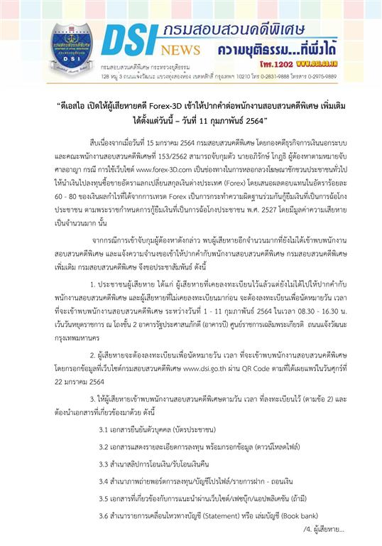 DSI opened opportunities for victims in the Forex-3D case to give statements to special case inquiry officials from today to February 11, 2021