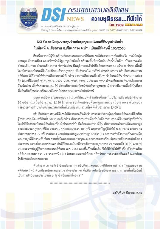 DSI accepted the case of trespass, unlawful issuance of title deeds in the area of watershed forest in Chiang Khan Subdistrict, Chiang Klang District, Nan Province by a group of capitalists as its special case no.105/2563