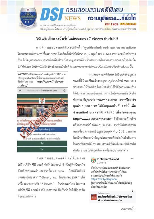DSI แจ้งเตือน ระวังเว็บไซต์หลอกลวง 7-eleven-th.club!!!