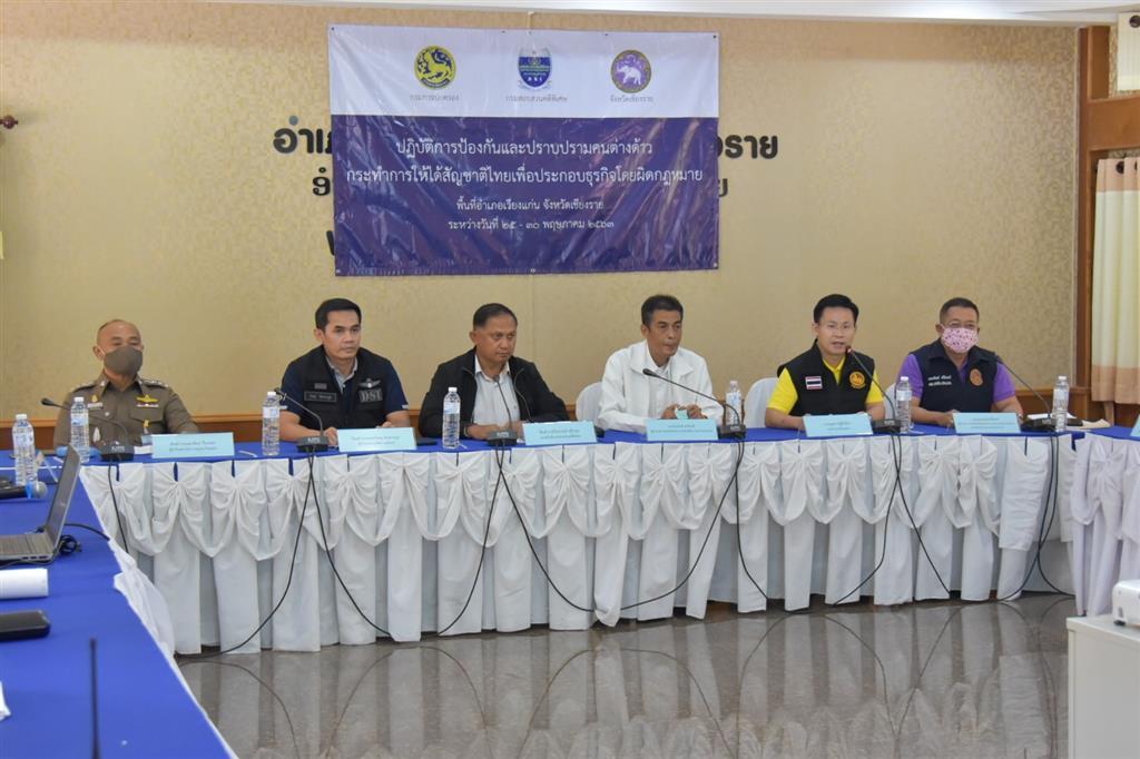 DSI บูรณาการร่วมกับ กรมการปกครอง และจังหวัดเชียงราย ตรวจสอบกรณีคนต่างด้าว สวมสิทธิสัญชาติไทยโดยมิชอบด้วยกฎหมาย และใช้สิทธิไปประกอบธุรกิจต้องห้ามของคนต่างด้าว