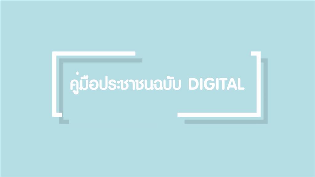 คู่มือประชาชน ฉบับ Digital
