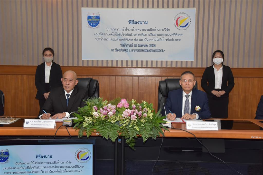 พิธีลงนาม MOU ระหว่างกรมสอบสวนคดีพิเศษ กับ สถาบันเทคโนโลยีป้องกันประเทศ