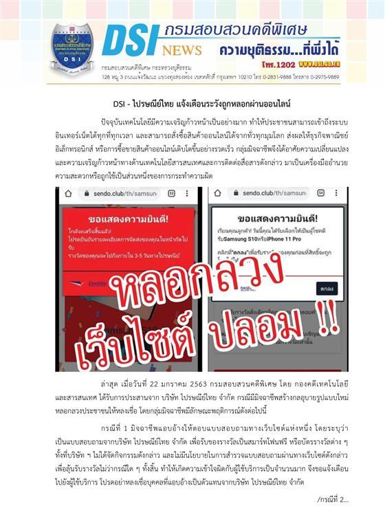 DSI - ไปรษณีย์ไทย แจ้งเตือนระวังถูกหลอกผ่านออนไลน์