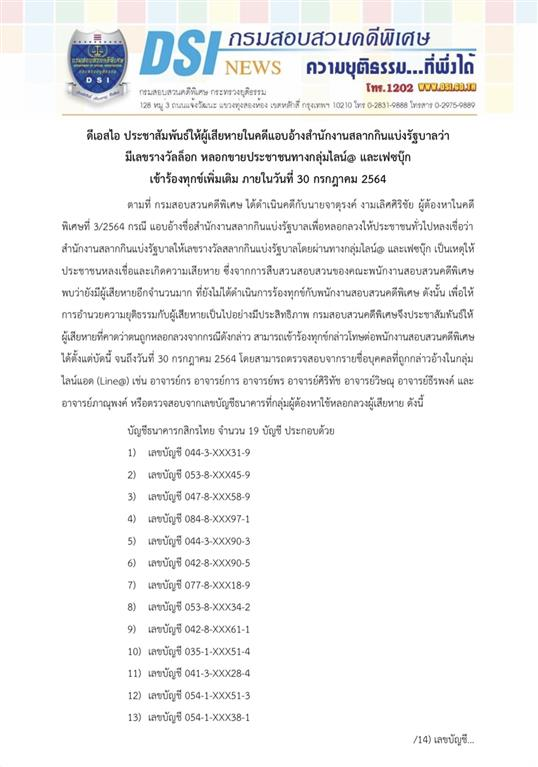 ดีเอสไอ ประชาสัมพันธ์ให้ผู้เสียหายในคดีแอบอ้างสำนักงานสลากกินแบ่งรัฐบาลว่า มีเลขรางวัลล็อก หลอกขายประชาชนทางกลุ่มไลน์@ และเฟซบุ๊ก  เข้าร้องทุกข์เพิ่มเติม ภายในวันที่ 30 กรกฎาคม 2564