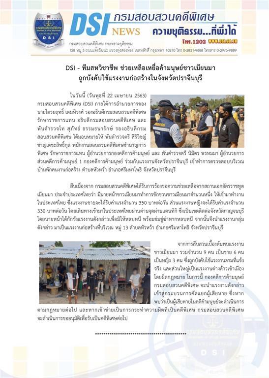 DSI - ทีมสหวิชาชีพ ช่วยเหลือเหยื่อค้ามนุษย์ชาวเมียนมา ถูกบังคับใช้แรงงานก่อสร้างในจังหวัดปราจีนบุรี