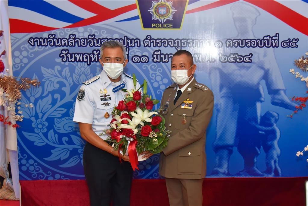 DSI แสดงความยินดี ตำรวจภูธรภาค 1 ครบรอบ 45 ปี
