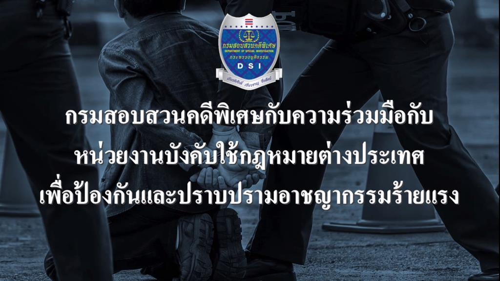 DSI's Cooperation with Foreign Law Enforcement Agencies to Combat Serious Crimes