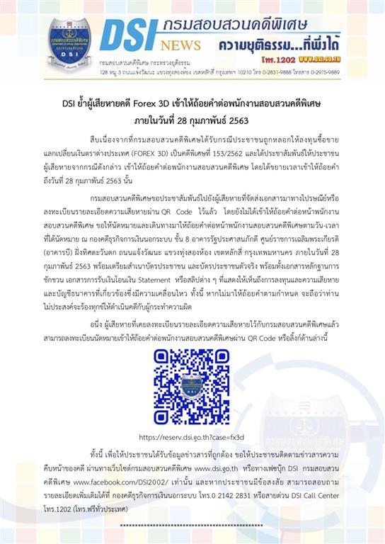 DSI ย้ำผู้เสียหายคดี Forex 3D เข้าให้ถ้อยคำต่อพนักงานสอบสวนคดีพิเศษ ภายในวันที่ 28 กุมภาพันธ์ 2563