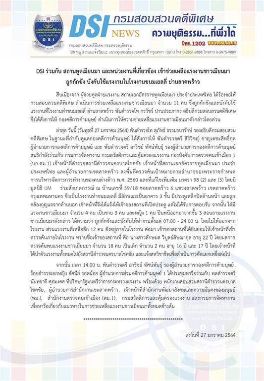 DSI, Myanmar Embassy and related agencies rescued Myanmaese labourer detained for forced labour in a Jelly factory, Lat Phrao District