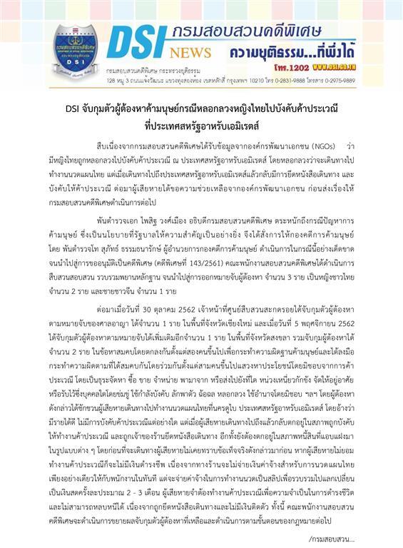 DSI จับกุมตัวผู้ต้องหาค้ามนุษย์กรณีหลอกลวงหญิงไทยไปบังคับค้าประเวณีที่ประเทศสหรัฐอาหรับเอมิเรตส์