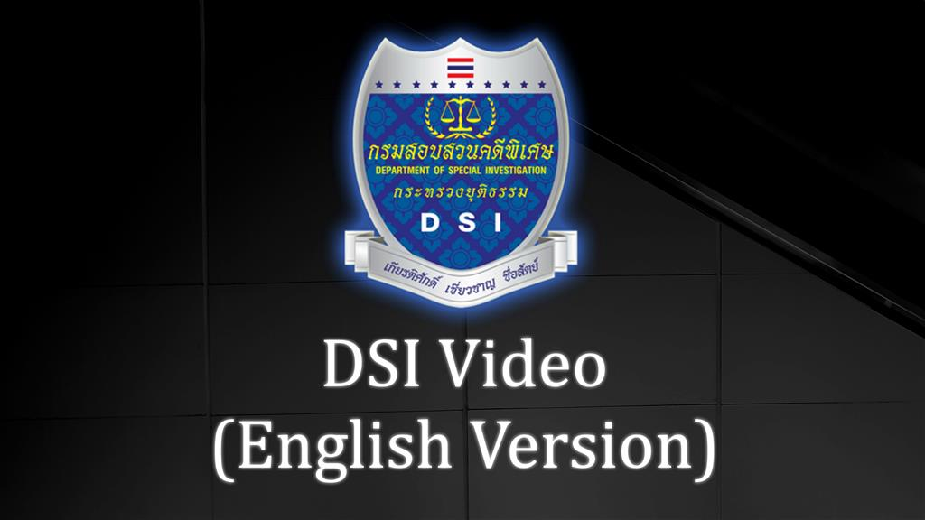 DSI Video (English Version)