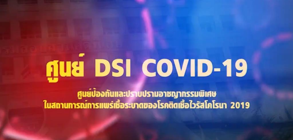 ศูนย์ DSI COVID 19