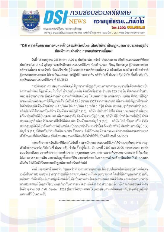 DSI ตรวจค้นขบวนการคนต่างด้าวสวมสิทธิคนไทย เปิดบริษัทฝ่าฝืนกฎหมายการประกอบธุรกิจต้องห้ามคนต่างด้าว กระทบต่อความมั่นคง