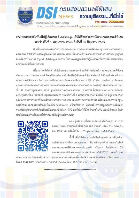 DSI ขอประชาสัมพันธ์ให้ผู้เสียหายคดี Arbitrage เข้าให้ถ้อยคำต่อพนักงานสอบสวนคดีพิเศษ ระหว่างวันที่ 1 พฤษภาคม 2563 ถึงวันที่ 30 มิถุนายน 2563