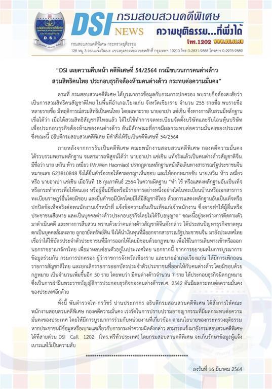 DSI เผยความคืบหน้า คดีพิเศษที่ 54/2564 กรณีขบวนการคนต่างด้าวสวมสิทธิคนไทย ประกอบธุรกิจต้องห้ามคนต่างด้าว กระทบต่อความมั่นคง