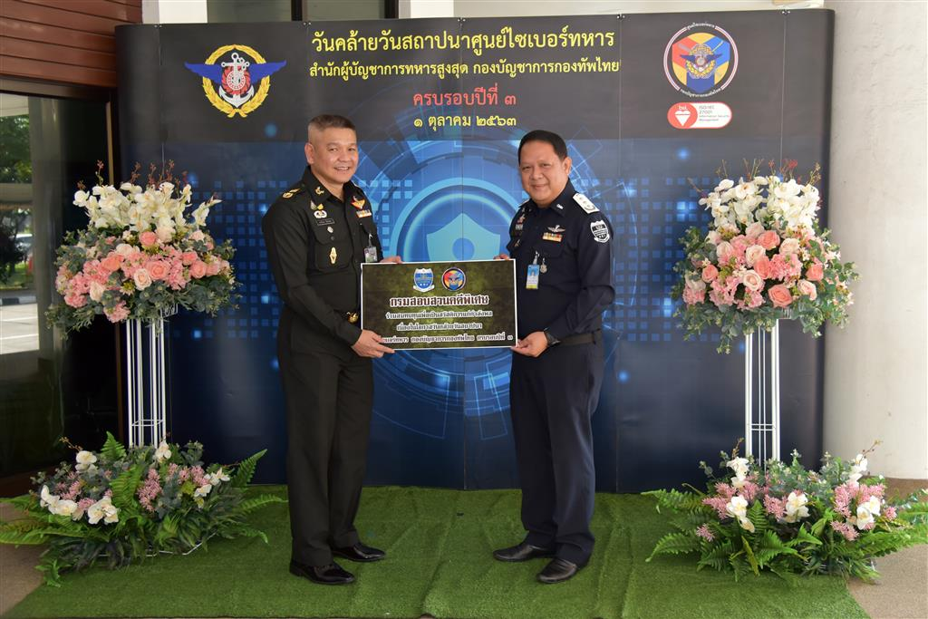 DSI ร่วมแสดงความยินดี ศูนย์ไซเบอร์ทหาร ครบรอบ 3 ปี