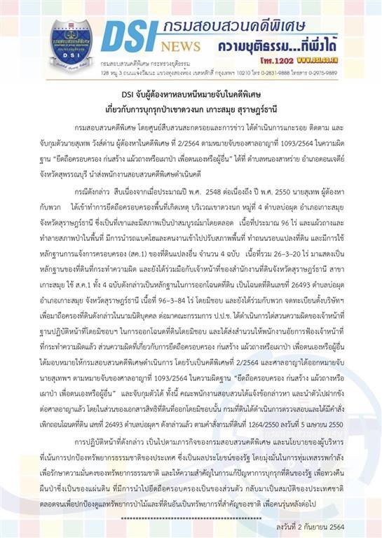 DSI จับผู้ต้องหาหลบหนีหมายจับในคดีพิเศษเกี่ยวกับการบุกรุกป่าเขาดวงนก เกาะสมุย สุราษฎร์ธานี