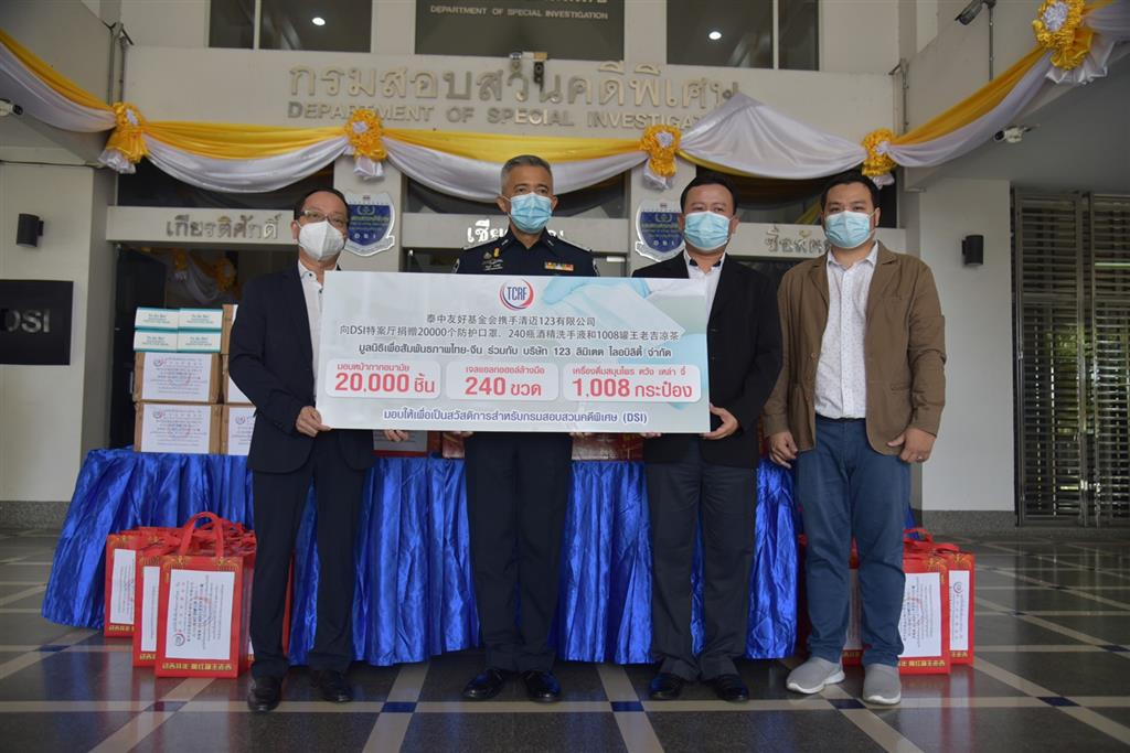 The Foundation for Thai-Chinese Relations and the 123 Limited Liability Company donated masks, hand sanitizer gels and herbal drinks to the welfare store of DSI