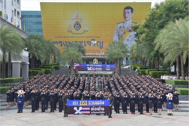 """DSI แถลงผลการดำเนินงานในรอบปี พ.ศ. 2562 """"การดำเนินการสืบสวนสอบสวนคดีพิเศษ ภายใต้การปฏิรูปประเทศและยุค Thailand 4.0"""""""
