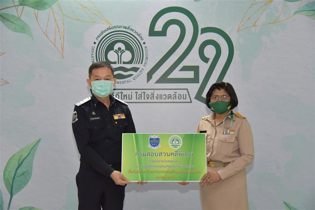 DSI Congratulated the Department of Environmental Quality Promotion on its 29 years of establishment