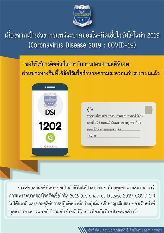 ช่องทางการติดต่อกรมสอบสวนคดีพิเศษ ในสถานการณ์การแพร่ระบาดของโรคติดเชื้อไวรัสโคโรน่า  (COVID-19)