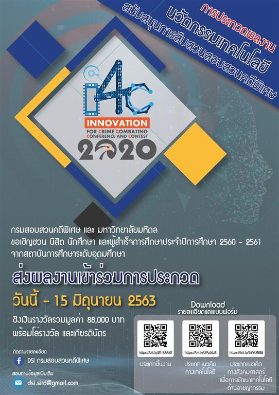 เชิญส่งผลงานเข้าร่วมการประกวดนวัตกรรมเทคโนโลยีสนับสนุนการสืบสวนสอบสวนคดีพิเศษ ประจำปี พ.ศ. 2563 (Innovation for Crime Combating Contest 2020 : I4C-2020)