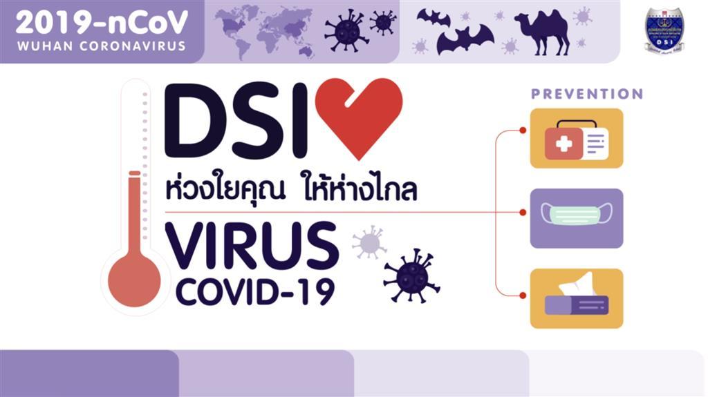 DSI ห่วงใยคุณ ให้ห่างไกล ไวรัส COVID-19