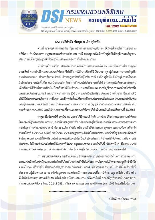 DSI teamed up with its partners to arrest Chor.Lek Sukhothai