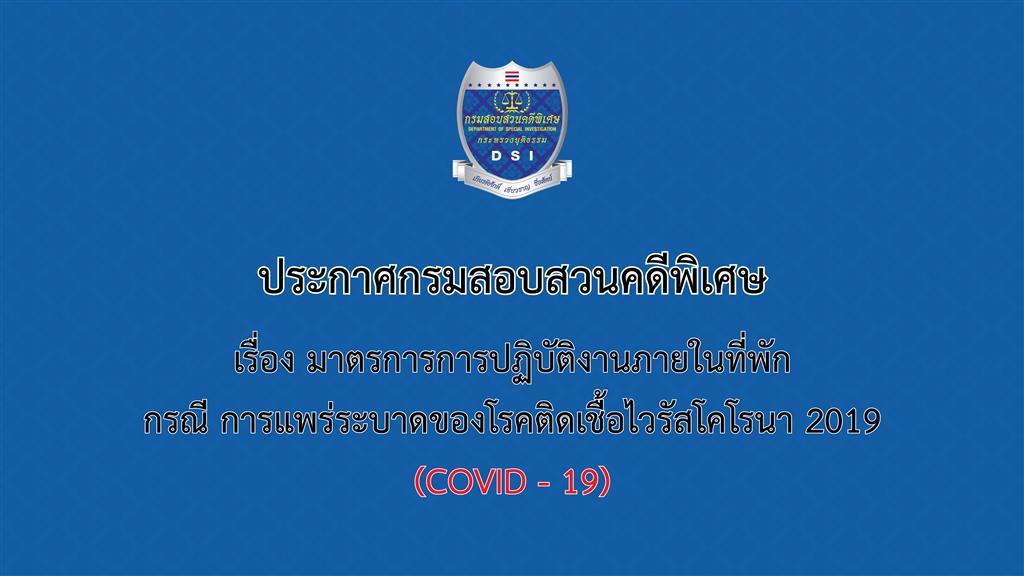 ประกาศกรมสอบสวนคดีพิเศษ  เรื่อง มาตรการการปฏิบัติงานภายในที่พัก  กรณี การแพร่ระบาดของโรคติดเชื้อไวรัสโคโรนา2019(COVID - 19)