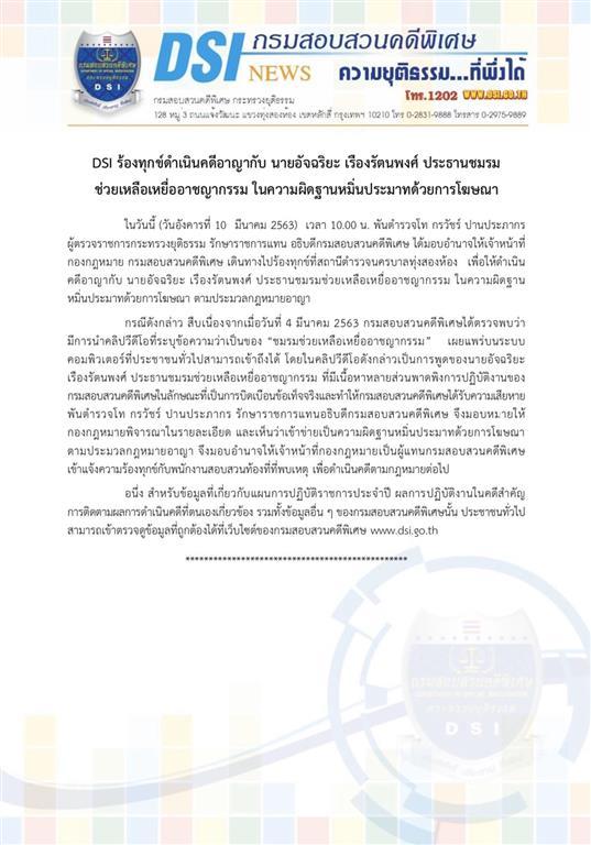 DSI ร้องทุกข์ดำเนินคดีอาญากับ นายอัจฉริยะ เรืองรัตนพงศ์ ประธานชมรมช่วยเหลือเหยื่ออาชญากรรม ในความผิดฐานหมิ่นประมาทด้วยการโฆษณา