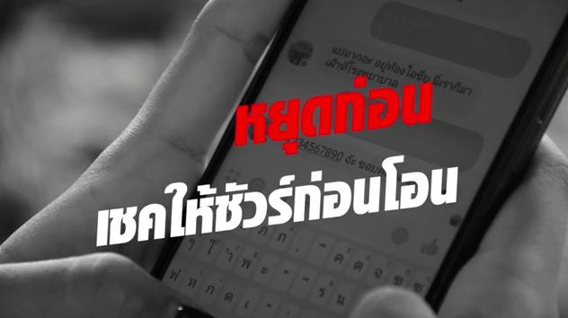 DSI เตือนภัยหลอกโอนเงินทางFacebook